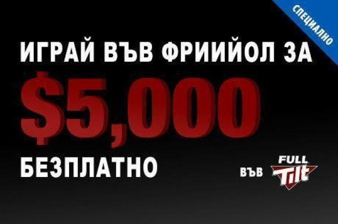 $5,000 PokerNews фрийрол Full Tilt
