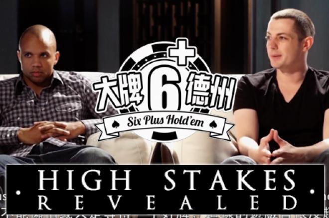 High Stakes Revealed - Six Plus Hold'em met Ivey en Dwan