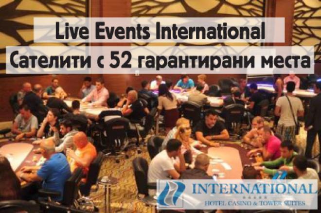 Как да се класираш по-евтино за €500К покер феста в Интера през юли 0001