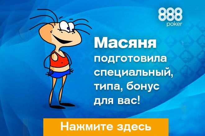 Масяня на 888poker