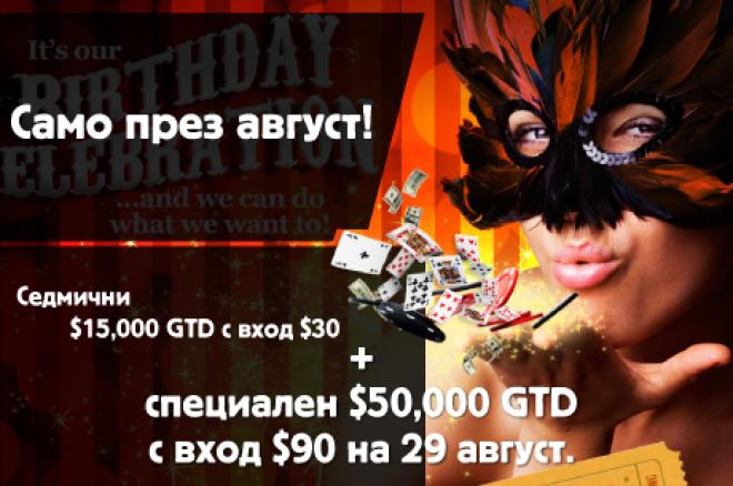 Chico Poker Network рожден ден