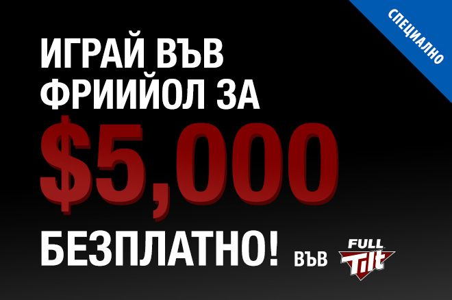 $5,000 Full TIlt Freeroll