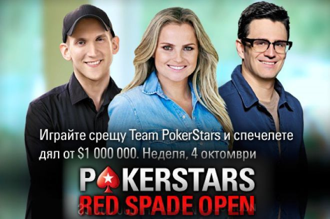 Red Spade Open