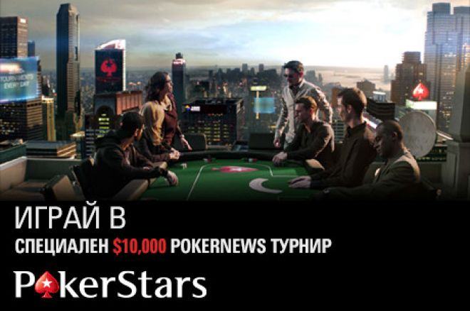 PokerStars Exclusive tournament