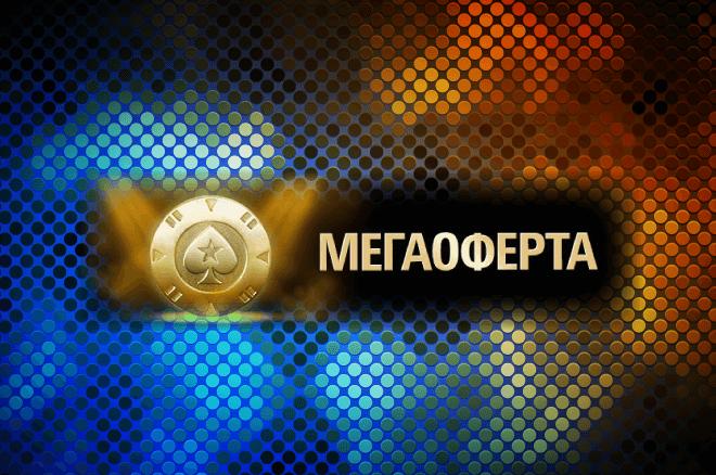 МЕГА оферта PokerStars
