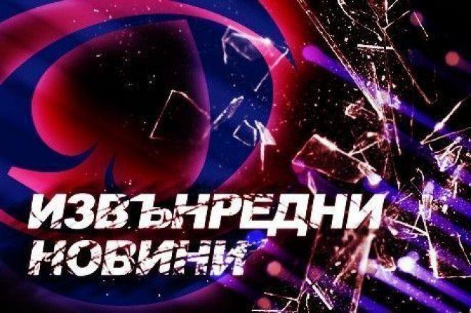 Изпълнителният директор на Amaya David Baazov смята да... 0001