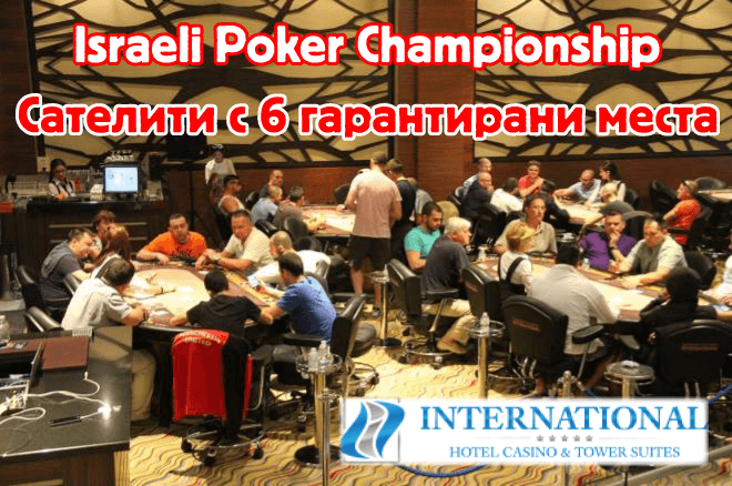 Israeli Poker Champioshhip сателити