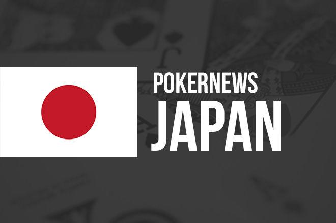 PokerNews Япония