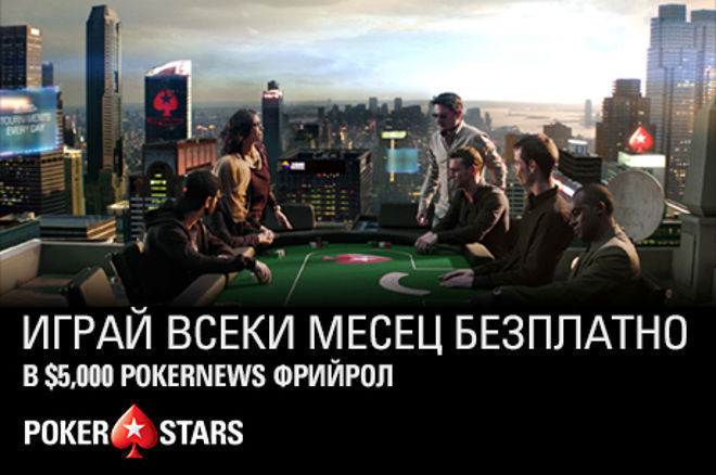 Играй в $5,000 PokerNews фрийрол на 9 октомври в PokerStars 0001