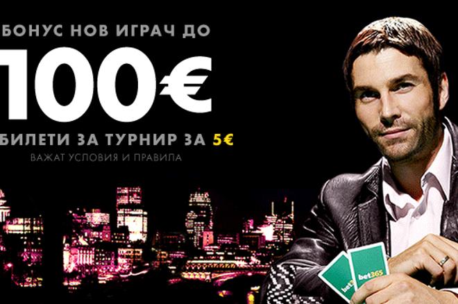 Bet365 Poker легално в България