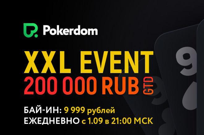 XXL Event