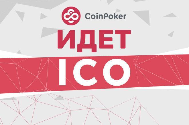 CoinPoker ICO