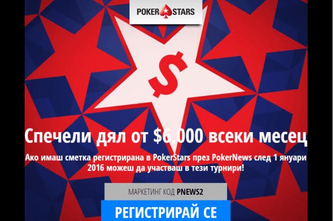 PokerNews $3,000 фрийрол