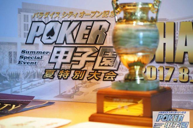 Japan Poker Cup