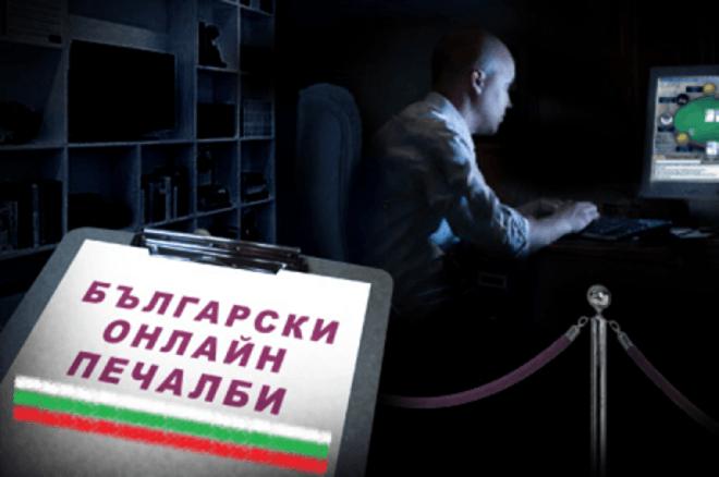 Български онлайн покер печалби