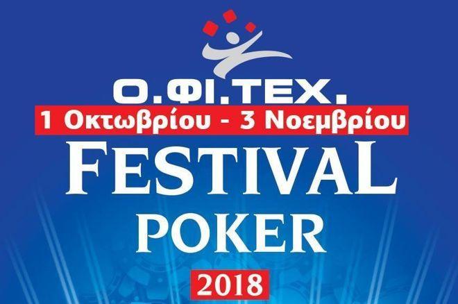 Μεγάλο φεστιβάλ πόκερ του ΟΦΙΤΕΧ 1 Οκτωβρίου με 3 Νοεμβρίου σε 5 αίθουσες 0001