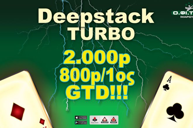 ΟΦΙΤΕΧ: Deepstack Turbo με 2.000p GTD σήμερα στο Μαρούσι 0001