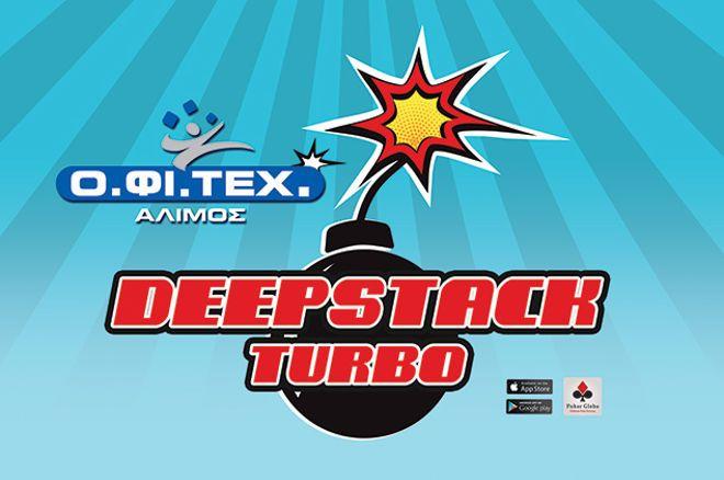 ΟΦΙΤΕΧ: Freeroll, Tour Hunter και Deepstack Turbo για σήμερα 0001