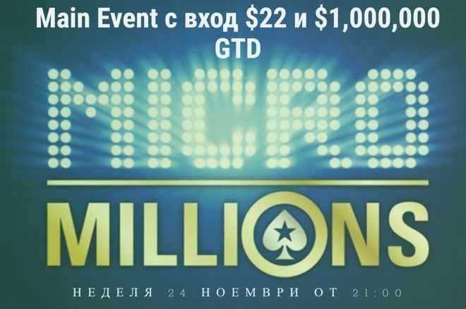 PokerStars MicroMillions Main Event
