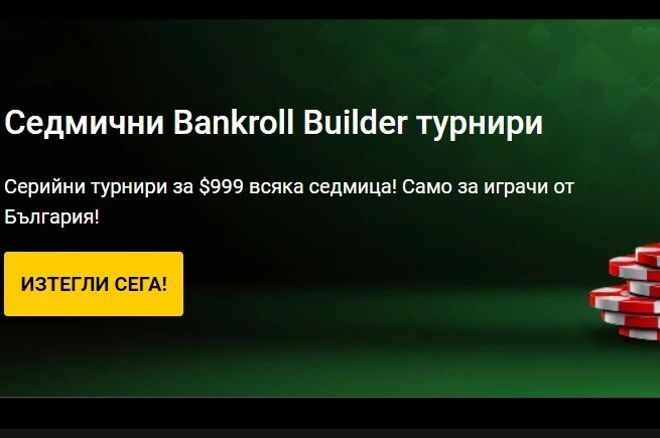 Bankroll Builder български турнири в Bwin Poker