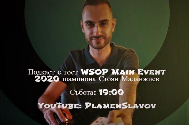 Стоян Маданжиев подкаст с Пламен Славов