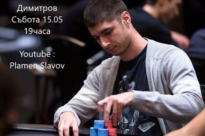 Подкаст с Алекс Димитров