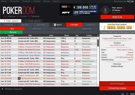 PokerDom Lobby